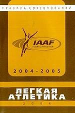 Технические правила проведения международных соревнований по легкой атлетике на 2004-2005 годы