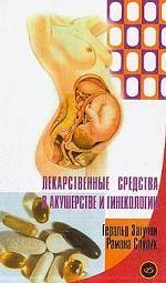 Лекарственные средства в акушерстве и гинекологии