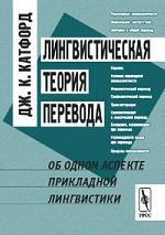 Лингвистическая теория перевода: Об одном аспекте прикладной лингвистики