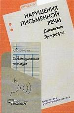 Логопедия: Методическое наследие: В 5 книгах. Книга 4: Нарушения письменной речи: Дислексия. Дисграфия