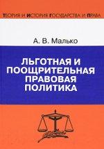 Льготная и поощрительная правовая политика