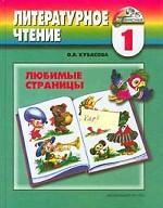 Любимые страницы. Учебник по литературному чтению. 1 класс