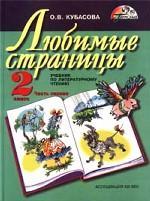 Любимые страницы. Учебник по литературному чтению. 2 класс. Часть первая