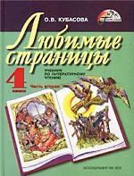 Любимые страницы. Учебник по литературному чтению. 4 класс. Часть вторая