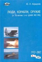 Люди, корабли, оружие. К 70-летию 1-го ЦНИИ МО РФ
