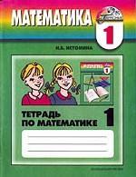Тетрадь №1 по математике, 1 класс