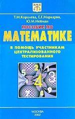Математика. В помощь участникам централизованного тестирования