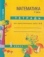 Математика. Тетрадь для самостоятельных работ № 3. 1 класс. Часть 2