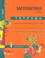Математика. Тетрадь для самостоятельных работ № 4. 1 класс. Часть 2