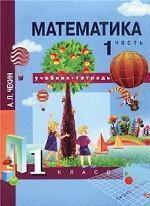 Математика. Учебник-тетрадь для 1 класса четырехлетней начальной школы. Часть 1