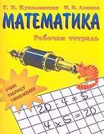 Математика. Учим таблицу умножения. Рабочая тетрадь