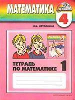 Тетрадь №1 по математике, 4 класс