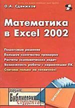 Математика в Excel 2002