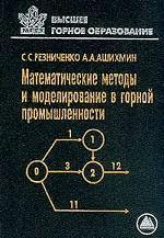 Математические методы и моделирование в горной промышленности