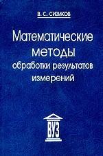 Математические методы обработки результатов измерений. Учебник для вузов