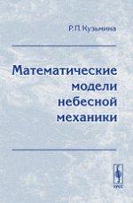 Математические модели небесной механики