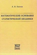 Математические основания статистической механики