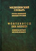 Русско-немецкий, немецко-русский медицинский словарь