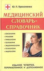 Медицинский словарь-справочник