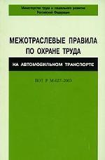 Межотраслевые правила по охране труда на автомобильном транспорте. ПОТ РМ-027-2003
