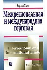 Межрегиональная и международная торговля ( Пер.с англ.)