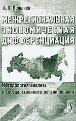 Межрегиональная экономическая дифференциация: методология анализа и государственного регулирования