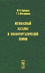 Межфазный катализ в фосфорорганической химии