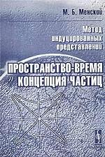 Метод индуцированных представлений: пространство-время и концепция частиц