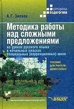 Методика работы над сложными предложениями на уроках русского языка в начальных классах специальных (коррекционных) школ