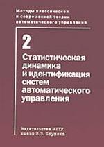 Методы классической и современной теории автоматического управления. Статистическая динамика и идентификация систем автоматического управления. В 5 тт