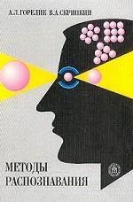 Методы распознавания