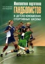 Многолетняя подготовка гандболистов в детско-юношеских спортивных школах