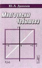 Многочлены Чебышева