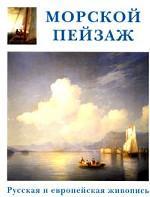Морской пейзаж. Русская и европейская живопись