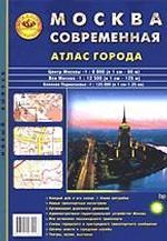 Москва современная