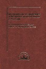 Московский университет и развитие криптографии в России