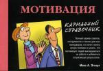 Мотивация (карм. справочник )