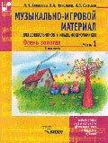 Осень золотая. Часть 1. Музыкально-игровой материал для дошкольников и младших школьников