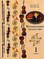 Музыкальное искусство. Учебник. 1 класс