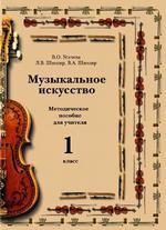 Музыкальное искусство. Методика. 1 класс