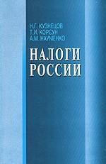Налоги России