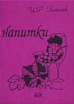 Напитки. Краткий словарь-справочник