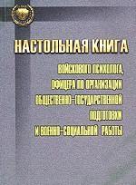 Настольная книга войскового психолога, офицера по организации общественно-государственной подготовки и военно-социальной работы