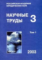 Российская академия юридических наук. Научные труды. Выпуск 3. Том 1