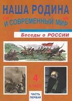 Наша Родина и современный мир. Беседы о России. Часть первая, 4 класс