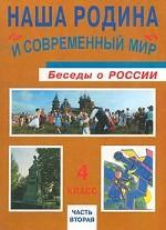 Наша Родина и современный мир. Беседы о России. Часть вторая, 4 класс