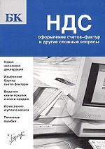 НДС: оформление счетов-фактур и другие сложные вопросы