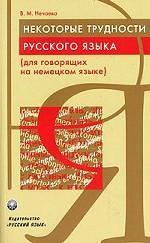 Некоторые трудности русского языка. Учебное пособие для говорящих на немецком языке