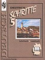 Deutsch. Schritte. 5 Klasse. Lehrbuch, Lesebuch