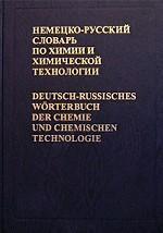 Немецко-русский словарь по химии и химической технологии